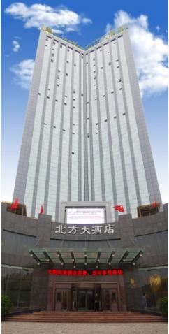 吕梁市北方大酒店有限公司