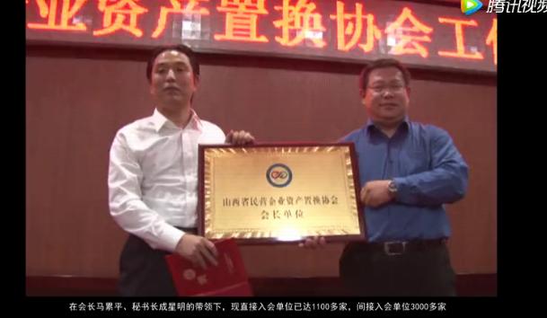山西省民营企业资产和记最新首页协会宣传片