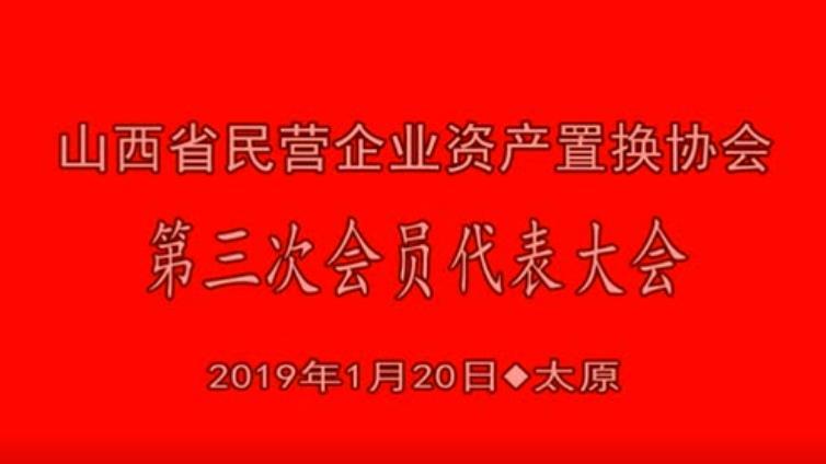 山西省民营企业资产和记最新首页协会第三次会员大会
